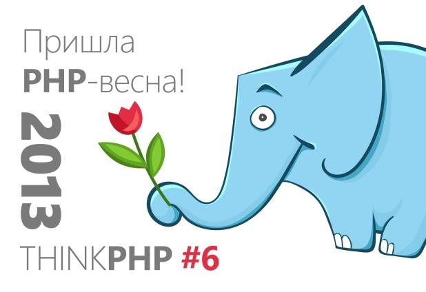 #6 PHP Весна