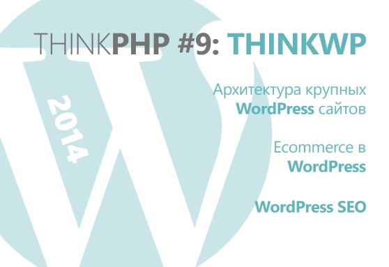 PHP #9 WP