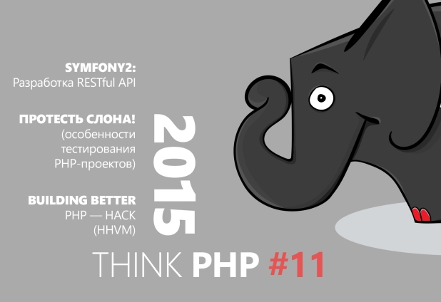 Think php #11